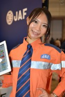 日本自動車連盟(JAF)